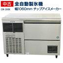 【中古】 ホシザキ 全自動製氷機 CM-200K アンダーカ...