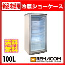 【新品未使用】冷蔵ショーケース 100リットルタイプ ( 冷蔵庫 小型 )幅475×奥行517×高さ1018(mm)RCS-100【送料無料】【台数限定】
