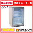 【新品未使用品】レマコム 冷蔵ショーケース RCS-60 60リットルタイプ (冷蔵庫 小型)幅475×奥行517×高さ742(mm)【送料無料】【台数限定】