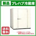 フクシマ プレハブ冷蔵庫 0.5坪冷凍機天置きタイプ【送料無料】