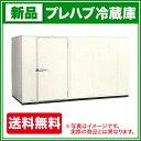 フクシマ プレハブ冷蔵庫 1.5坪冷凍機天置きタイプ【送料無料】