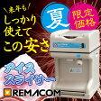 ■2016夏限定価格!■レマコム アイススライサー RIC-S2-W【電動】【かき氷機】【業務用】【メーカー1年保証付】【送料無料】