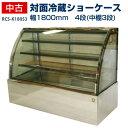 【中古】:レマコム 対面冷蔵ショーケース RCS-K180S...