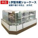 【中古】:アリガ 60Hz専用 水冷式L字型冷蔵ショーケース【 冷蔵ショーケース 中古 】【 中古冷蔵ショーケース 】【 厨房機器 中古 】【 中古厨房機器 】