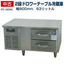 【中古】 ホシザキ 冷蔵庫 2段ドロワーテーブル RTL-9...