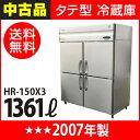 【中古】:ホシザキ タテ型冷蔵庫 三相200V HR-150...