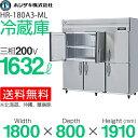 新品:ホシザキ タテ型冷蔵庫 HR-180A3-ML (旧型番HR-180Z3-ML) インバーター制御 幅1800×奥行800×高さ1910(〜1940)(mm)【業務用 縦型冷蔵庫】【送料無料】【受注生産】