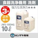 新品:ホシザキ 食器洗浄機用洗剤 10L×2 JWS-10DHG【 食器洗浄機 洗剤 】【 食洗機 洗剤 】【 食洗機用洗剤 】