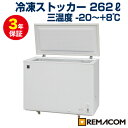 【翌日発送・メーカー3年保証・送料無料】新品 レマコム 業務...
