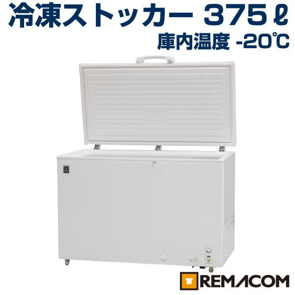 【翌日発送・メーカー3年保証・送料無料】新品:レマコム 冷凍ストッカー(冷凍庫) 375L 急速冷凍機能付 RRS-375
