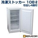 新品:レマコム冷凍ストッカー RRS-T108 108L 冷凍庫 前開き 小型【送料無料】