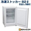 新品:レマコム冷凍ストッカー RRS-T82 82L 冷凍庫 前開き 小型【送料無料】