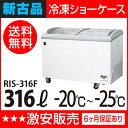 【新古品】レマコム 冷凍ショーケース ( ショーケース 冷凍庫 )RIS-316F 【 冷凍 ショーケース 】【 ショーケース冷凍 】【送料無料】