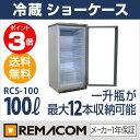 【11月30日23:59までポイント3倍】新品:レマコム冷蔵ショーケース 100リットルタイプ ( 冷蔵庫 小型 )幅475×奥行517×高さ1018(mm)RCS-100【送料無料】