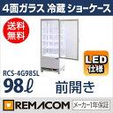 新品:レマコム4面ガラス冷蔵ショーケース(LED仕様)前開きタイプ 98リットル幅425×奥行412×高さ1087(mm) RCS-4G98SL