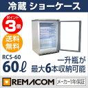 【11月30日23:59までポイント3倍】新品:レマコム冷蔵ショーケース 60リットルタイプ(冷蔵庫 小型)幅475×奥行517×高さ742(mm)RCS-60【送料無料】