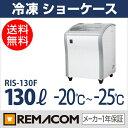 新品:レマコム冷凍ショーケース ( ショーケース 冷凍庫 )RIS-130F 【 冷凍 ショーケース 】【 ショーケース冷凍 】【送料無料】