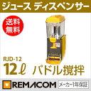 新品:レマコムジュース ディスペンサー 12リットルタイプ RJD-12幅230×奥行430×高さ640(mm)【送料無料】