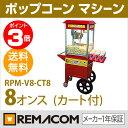 新品:レマコムポップコーンマシーンカート付 RPM-V8-C...
