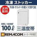 新品:レマコム 三温度帯 冷凍ストッカー RRS-100NF 100L 冷凍...