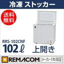新品:レマコム 冷凍ストッカー RRS-102CNF 102L 冷凍庫 小型 家庭用 【送料無料】...