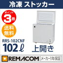 【11月30日23:59までポイント3倍】新品:レマコム 冷凍ストッカー RRS-102CNF 102L 冷凍庫 小型 家庭用 【送料無料】