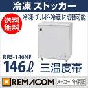 新品:レマコム 冷凍ストッカー RRS-146NF 146L 冷凍庫 小型 家庭用 【送料無料】...