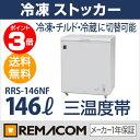 【11月30日23:59までポイント3倍】新品:レマコム 冷凍ストッカー RRS-146NF 146L 冷凍庫 小型 家庭用 【送料無料】