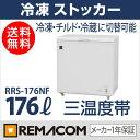 新品:レマコム 冷凍ストッカー RRS-176NF 176L 冷凍庫 家庭用 【送料無料】...