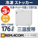 【11月30日23:59までポイント3倍】新品:レマコム 冷凍ストッカー RRS-176NF 176L 冷凍庫 家庭用 【送料無料】