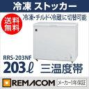 新品:レマコム 冷凍ストッカー RRS-203NF 203L...