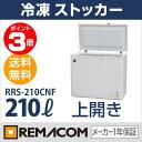 【11月30日23:59までポイント3倍】新品:レマコム 冷凍ストッカー RRS-210CNF 210L 冷凍庫 業務用 【送料無料】