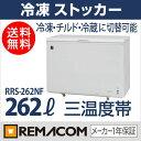 新品:レマコム 冷凍ストッカー RRS-262NF 262L 冷凍庫 家庭用【送料無料】...