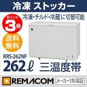 【11月30日23:59までポイント3倍】新品:レマコム 冷凍ストッカー RRS-262NF 262L 冷凍庫 家庭用 【送料無料】