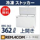 新品:レマコム 冷凍ストッカー RRS-362 362L 冷凍庫 家庭用 【送料無料】...