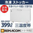 新品:レマコム 三温度帯 冷凍ストッカー RRS-399SF 399L 冷凍庫 家庭用 【冷凍・チル...