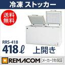 新品:レマコム 冷凍ストッカー RRS-418 418L 冷凍庫 家庭用 【送料無料】...