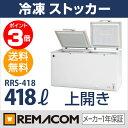 【11月30日23:59までポイント3倍】新品:レマコム 冷凍ストッカー RRS-418 418L 冷凍庫 家庭用 【送料無料】