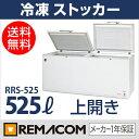 新品:レマコム 冷凍ストッカー RRS-525 525L 冷凍庫 家庭用 【送料無料】...