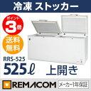 【11月30日23:59までポイント3倍】新品:レマコム 冷凍ストッカー RRS-525 525L 冷凍庫 家庭用 【送料無料】