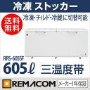新品:レマコム 冷凍ストッカー RRS-605SF 605L 冷凍庫 家庭用 【送料無料】...
