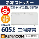 【11月30日23:59までポイント3倍】新品:レマコム 冷凍ストッカー RRS-605SF 605L 冷凍庫 家庭用 【送料無料】