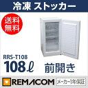 新品:レマコム冷凍ストッカー RRS-T108 108L 冷凍庫 前開き 小型【送料無料】...