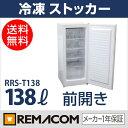 新品:レマコム冷凍ストッカー RRS-T138 138L 冷凍庫 前開き 小型【送料無料】...