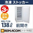 【11月30日23:59までポイント3倍】新品:レマコム冷凍ストッカー RRS-T138 138L 冷凍庫 前開き 小型【送料無料】