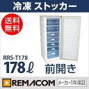 新品:レマコム冷凍ストッカー RRS-T178 178L 冷凍庫 前開き【送料無料】...