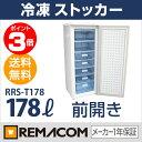 【11月30日23:59までポイント3倍】新品:レマコム冷凍ストッカー RRS-T178 178L 冷凍庫 前開き【送料無料】