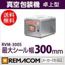 新品:レマコム真空包装機 チャンバー型パッカーワンシリーズ RVM-300S 卓上型【 業務用 真空包装機 】 【 シーラー 真空 】