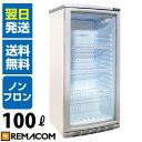 冷蔵ショーケース 100L 日本酒 一升瓶 冷蔵庫 RCS-100 業務用 小型 ガラス扉 ディスプレイ 冷蔵庫 静音 卓上 オフィスコンビニ 0〜 10℃ 一升品が最大12本収納! レマコム