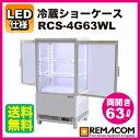 楽天業務用厨房機器のリサイクルマートレマコム4面ガラス冷蔵ショーケース(LED仕様) 前後両面開きタイプ 63リットル幅425×奥行428×高さ837(mm)RCS-4G63WL